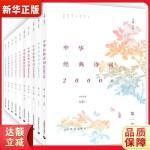 中华经典诗词2000首 方笑一 上海教育出版社