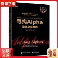 寻找Alpha:量化交易策略 (美)Igor Tulchinsky(伊戈尔・图利钦斯基)