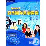 剑桥国际英语教程2青少版练习册