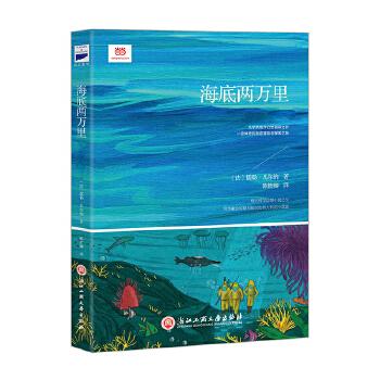 海底两万里(新课标)豆瓣8.4分译本。非改写&非编译。快跟上鹦鹉螺号,海底探险之旅出发!