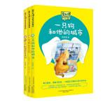 常新港动物励志小说(套装3册)