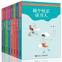 刘墉给孩子的成长书8册不要忘了你的爱成长是一种美丽的疼痛 7-10-12岁畅销儿童文学读物写给孩子的励志成长书