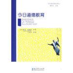 今日道德教育 (法)路易・勒格朗(Louis Legrand)著 9787504144386 教育科学出版社
