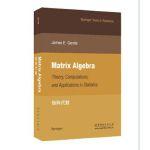 矩阵代数 (美)J.E.金特尔 世界图书出版公司 9787519219697