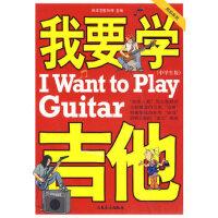 我要学吉他(中学生版)(单书版) 刘传,风华艺校 人民音乐出版社 9787103033081
