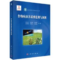 作物病虫害遥感监测与预测黄文江9787030458704科学出版社
