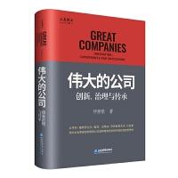 正版全新 伟大的公司 : 创新、治理与传承