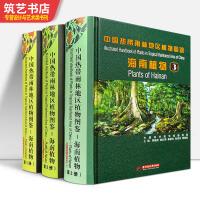 海南植物123 三本一套 中国热带雨林地区植物图鉴 图文介绍4456种植物 邢福武 陈红峰 等编著书