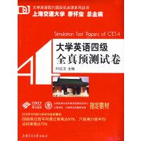 大学英语四级全真预测试卷(含光盘))——大学英语四六级应试点津系列丛书