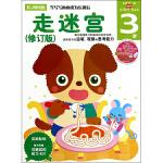 多湖辉新头脑开发丛书:走迷宫(修订版) 3岁
