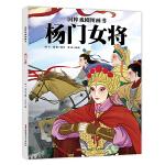 国粹戏剧图画书:杨门女将