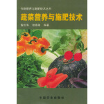 蔬菜营养与施肥技术――作物营养与施肥技术丛书