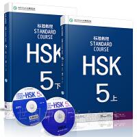 现货正版/标准教程HSK5(上下共二册附光盘)/对外汉语教材/新HSK5级考试教程/HSK考试攻略/新汉语水平考试五级