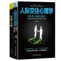 九型人格+人际交往心理学全两册 微表情心理学销售行为心理学入门书籍基础人际关系沟通技巧励志书籍说话心理学与读心术
