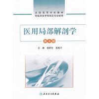 【正版二手书旧书8成新】医用局部解剖学(第八版) 洛树东,高振平 人民卫生出版社 9787117147217