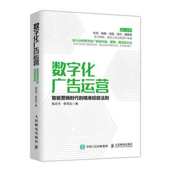 数字化广告运营 智能营销时代的精准投放法则*9787115489067 杨志杰,李思达 全新正版图书