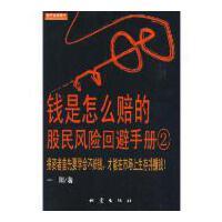 【二手旧书9成新】钱是怎么赔的2一阳地震出版社