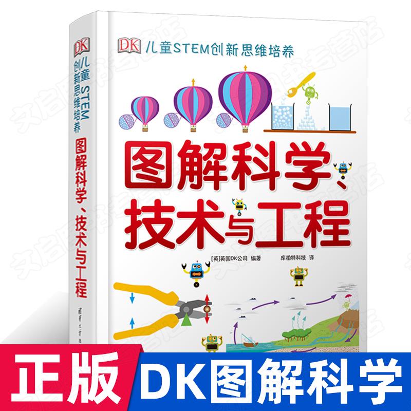正版书籍 DK儿童STEM创新思维培养 图解科学 技术与工程 STEM教育入门书科学教学辅导书小学初中的科学课程提升科学思维和应用能力