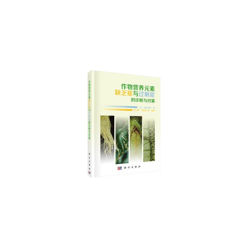 【正版直发】作物营养元素缺乏与过剩症的诊断与对策 (日)渡边和彦著;罗小勇译 9787030473028 科学出版社