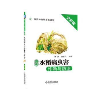 【全新正版】图说水稻病虫害诊断与防治 傅强  黄世文 9787111615606 机械工业出版社