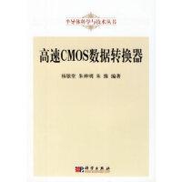 高速CMOS数据转换器――半导体科学与技术丛书杨银堂9787030177360科学出版社