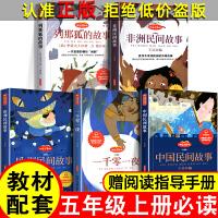 中国民间故事五年级精选田螺姑娘阅读曼丁之狮非洲欧洲聪明的牧羊人快乐读书吧五年级上册列那狐的故事非州明间故事人教版王昊主编