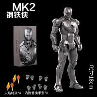 中动 钢铁侠手办蜘蛛侠玩具漫威85复仇者联盟2美国队长模型mk3