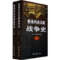 普洛科皮乌斯战争史(全二卷)
