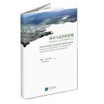 神圣与竞争的景观:西双版纳阿卡人自然资源管理模式变迁