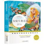32开名师推荐新课标阅读书目(2190101A00)安徒生童话