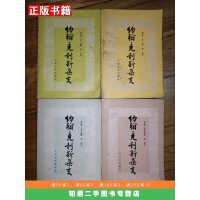 【二手9成新】约翰克利斯朵夫(4册全)