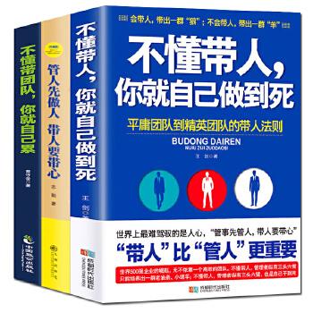 正版全3册 不懂带人你就自己做到死不懂带团队你就自己累管人先做人 企业管理团队领导力影响力金字塔原理 不懂带人你就自己干到死 全3册 管理书籍 领导力带人管人技巧