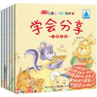 儿童图书故事书0-3-6岁幼儿园宝宝心灵成长绘本睡前故事幼儿绘本批发儿童情商书籍教材读物早教书人际交往绘本 学会分享
