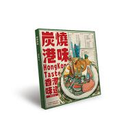 【正版直发】炭烧港味 胡庆麟(火精灵) 9787546221779 广州出版社
