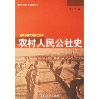 【新书店正版】农村人民公社史罗平汉9787211051762福建人民出版社
