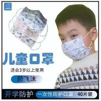【现货 包邮】三毛儿童一次性防护口罩 40个