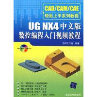 UG NX4中文版数控编程入门视频教程(附光盘)