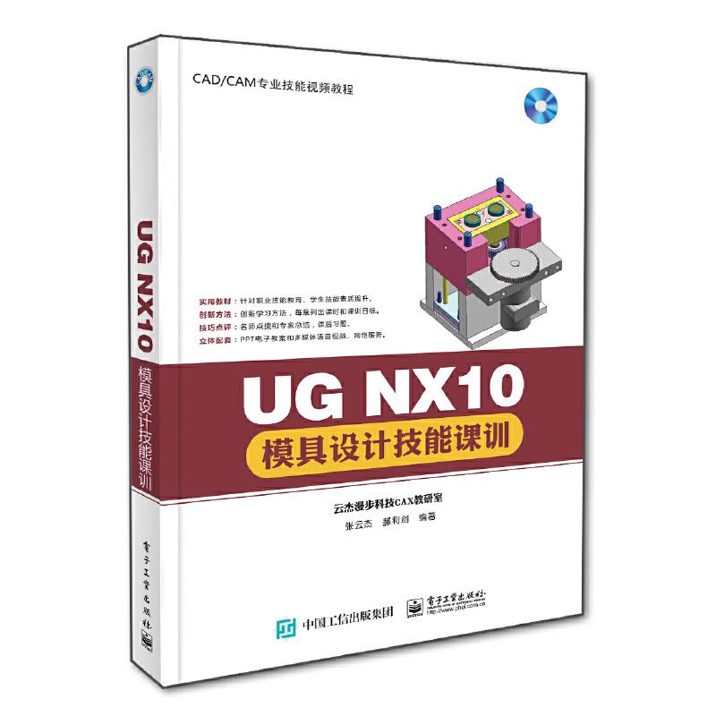 UG NX10模具设计技能课训