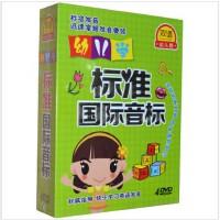 原装正版 双语幼儿园:早教 标准国际音标4DVD 儿童国际音标教材 幼儿音标学习光盘
