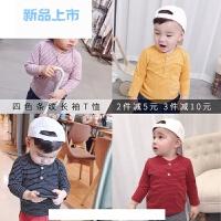 妈 男宝宝圆领T恤春装婴儿条纹长袖上衣婴童装纯棉打底衫