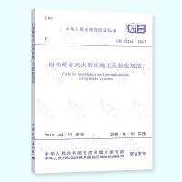 GB 50261-2017 自动喷水灭火系统施工及验收规范