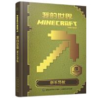 我的世界书漫画书 新手导航小学生6-9-12岁游戏攻略书籍 儿童Minecraft手册益智思维专注力训练图书 战斗红石