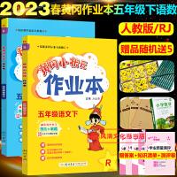 黄冈小状元五年级上作业本五年级上册语文数学全套2本2019秋人教版