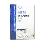 METS测试与评析(一级)