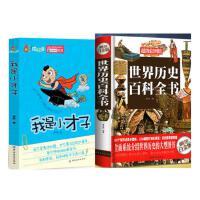 小学生课外阅读书籍 我是小才子/成长书架+正版 世界历史百科全书 珍藏彩图版 世界历史上下五千年十万个为什么61个故事