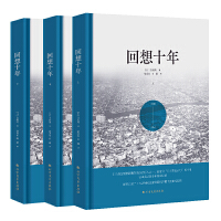 2019新版】正版 回想十年 全套3册 精装典藏版 吉田茂从政十年的回忆录 记录日本从战后萧条到经济腾飞的跌宕历程 北