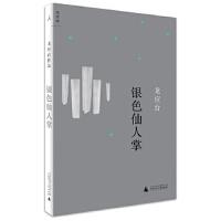 【正版全新直发】银色仙人掌 龙应台 9787549576760 广西师范大学出版社