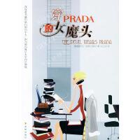 【新书店正品包邮】穿PRADA的女魔头 (美)维斯贝格尔(Weisberger,L.) ,谷红丽 译林出版社 9787