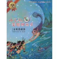【全新直发】女妖的戒指 二十一世纪出版社集团有限公司