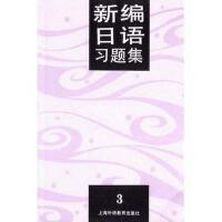 【二手旧书8成新】新编日语3 陆静华 上海外语教育出版社 9787810460644